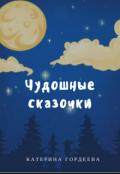"""Обложка книги """"Чудошные сказочки"""""""