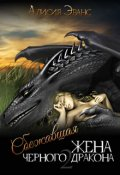 """Обложка книги """"Сбежавшая жена Черного дракона. Книга вторая"""""""