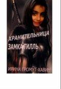 """Обложка книги """"Хранительница Замка Тилль."""""""