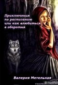 """Обложка книги """"Приключения по расписанию, или как влюбиться в оборотня"""""""