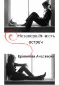 """Обложка книги """"Незавершённость встреч"""""""