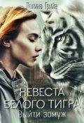 """Обложка книги """"Невеста белого тигра. Выйти замуж"""""""