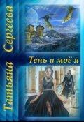 "Обложка книги ""Тень и моё я"""