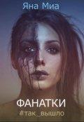 """Обложка книги """"Фанатки #так_вышло"""""""