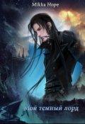 """Обложка книги """"Мой темный лорд"""""""