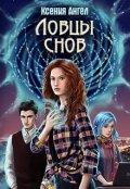 """Обложка книги """"Ловцы снов"""""""