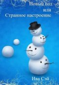 """Обложка книги """"Новый год и странное настроение"""""""