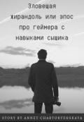 """Обложка книги """"Зловещая жирандоль"""""""