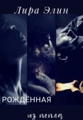 """Обложка книги """"Рождённая из пепла """""""