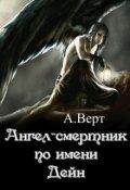 "Обложка книги ""Ангел-смертник по имени Дейн"""