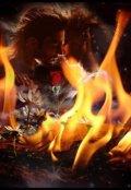 """Обложка книги """"Бегу от огня или игра в ничью"""""""
