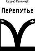 """Обложка книги """"Перепутье"""""""