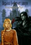 """Обложка книги """"Ведьма (не)хочет замуж"""""""