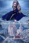 """Обложка книги """"Королева Темных дорог"""""""