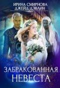"""Обложка книги """"Забракованная невеста"""""""