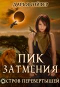 """Обложка книги """"Остров перевертышей. Пик затмения"""""""