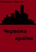 "Обкладинка книги ""Червона  країна"""