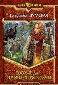 """Обложка книги """"Пособие для начинающей ведьмы"""""""