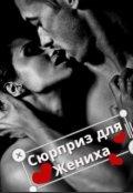 """Обложка книги """"Сюрприз для Жениха"""""""