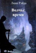 """Обложка книги """"Волчье время"""""""