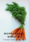 """Обложка книги """"Морковный монстр"""""""