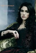 """Обложка книги """"Черная ведьма"""""""