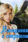 """Обложка книги """"Блондинка с секретом"""""""