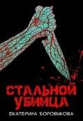 """Обложка книги """"Стальной убийца"""""""
