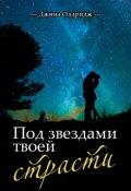 """Обложка книги """"Под звездами твоей страсти"""""""