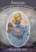 """Обложка книги """"Амаэль: История Одной звезды"""""""