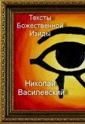 """Обложка книги """"Тексты Божественной Изиды"""""""