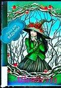 """Обложка книги """"Луна для ведьмы """""""