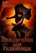 """Обложка книги """"Приключения для разбойницы"""""""