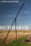"""Обложка книги """"Беленькое"""""""