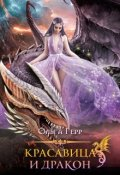 "Обложка книги ""Красавица и Дракон"""