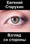"""Обложка книги """"Взгляд со стороны"""""""