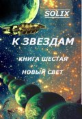 """Обложка книги """"К звездам. Книга шестая: новый свет"""""""