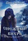"""Обложка книги """"Снежный вихрь"""""""
