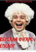 """Обкладинка книги """"Весілля Фігаро: епілог"""""""