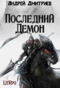 "Обложка книги ""Последний Демон"""