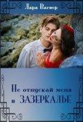 """Обложка книги """"Не отпускай меня в Зазеркалье"""""""