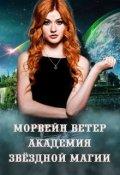 """Обложка книги """"Академия звёздной магии"""""""