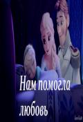 """Обложка книги """"Нам помогла любовь"""""""