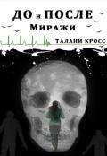 """Обложка книги """"До и После: Миражи"""""""