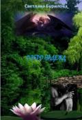 "Обложка книги ""Озеро надежд"""