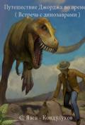 """Обложка книги """"Путешествие Джорджа во времени (встреча с динозаврами)"""""""