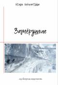"""Обложка книги """"Замёрзшие """""""