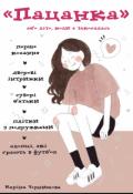 """Обкладинка книги """"""""Пацанка"""" або літо, коли я закохалась"""""""