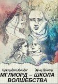 """Обложка книги """"Мглиорд – школа волшебства """""""