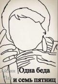"Обложка книги ""Одна беда и семь пятниц"""